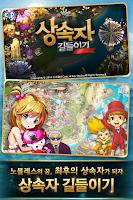 Screenshot of 상속자길들이기 for Kakao