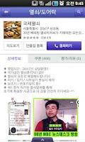 Screenshot of 타운페이지