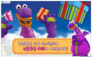 Screenshot of 선물공룡 디보 (VOD 1~52편)