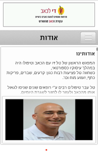 מרפאת די לכאב - screenshot