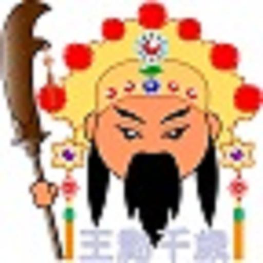 王勳千歲 – 求靈籤、擲筊、求智慧、事業、功名與健康 旅遊 App LOGO-硬是要APP