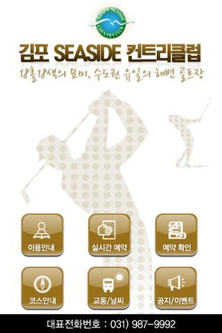 김포CC예약