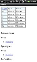 Screenshot of Spanish-Russian Dictionary