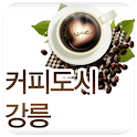 커피향 가득한 도시 강릉,커피 여행, 커피 축제 icon