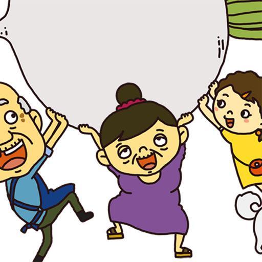 「おおきなかぶ」中川ひろたかの名作おはなし絵本5 教育 LOGO-玩APPs