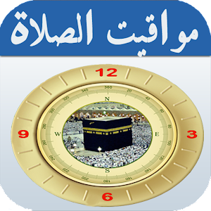 Islamic program indispensable for Muslim, helps to assess Abadatk daily prayers APK Icon