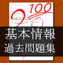 情報処理試験問題集 基本情報 平成24年度版 icon
