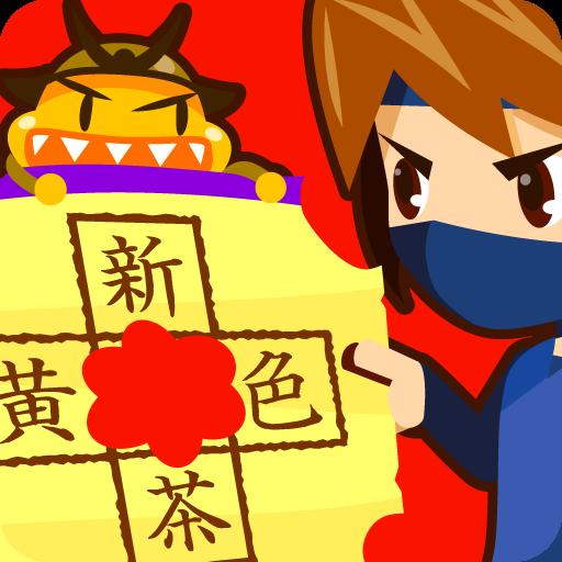 教育の虫食い漢字クイズ300 - はんぷく学習シリーズ LOGO-記事Game