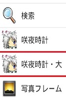 Screenshot of 咲夜時計・大