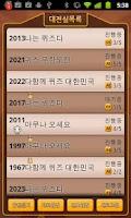 Screenshot of 퀴즈 대한민국