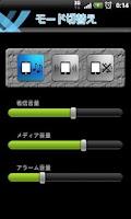 Screenshot of モード切替え