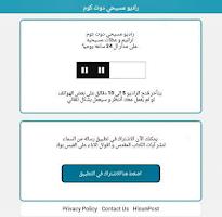 Screenshot of راديو مسيحي دوت كوم  mse7y.com