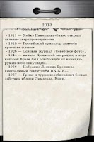 Screenshot of Russian Tear-off calendar