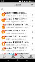 Screenshot of 露露通