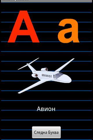 Macedonian Alphabet Flashcards