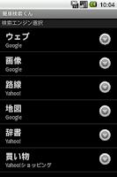 Screenshot of 簡単検索くん