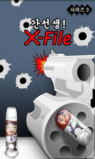 [탭2]시리즈3 - 간선생 복불복 X-file