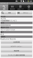 Screenshot of せどりキング