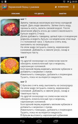 Рецепты супов - screenshot