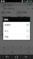 Screenshot of Care-wing3介護の翼(ケアウイング)