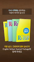 Screenshot of English ReStart 패키지