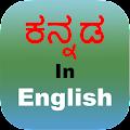 Kanglish - Kannada Editor APK for Bluestacks