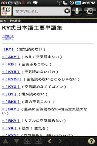 玩書籍App|KY式日本語免費|APP試玩
