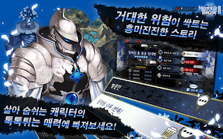 Screenshot of 마스터오브던전2