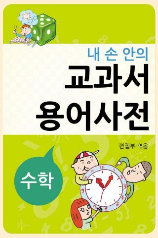 교과서 용어사전 수학