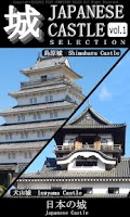 Screenshot of JAPANESE CASTLE SELECTION