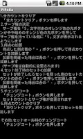 Screenshot of PiPoKa(卓球審判用得点カウンタ)