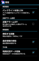 Screenshot of オービス検知!交通違反撲滅委員会FREE
