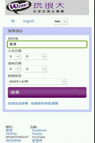 玩很大中國香港全球訂房住宿比價網飯店預訂酒店旅館機票旅遊
