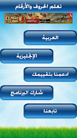 Screenshot of تعليم الحروف والأرقام للأطفال