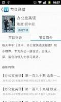 Screenshot of 沪江听力酷-BBC英语听力