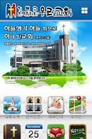 Screenshot of 우리침례교회