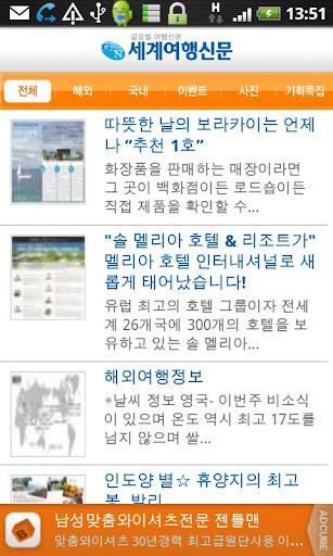세계여행신문