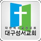 대구성서교회 icon