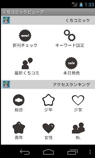 【公式】くちコミックビューア