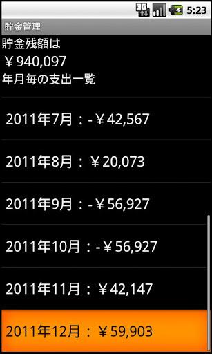 貯金管理EX(月毎家計簿)