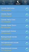 Screenshot of Сонник - Мир снов