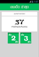 Screenshot of หวย เลขเด็ด อาจารย์ดัง