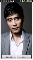 Screenshot of Lee Byung-hun Live Wallpaper