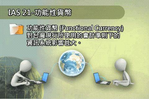 【免費商業App】連素人也易懂的IFRS-功能貨幣衝擊-APP點子