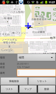 PatrolMap - screenshot