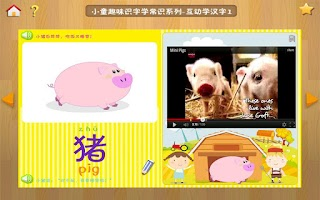 Screenshot of Simiplified Chinese-Flashcards