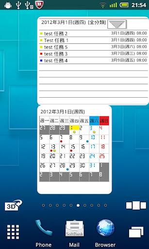 【免費生產應用App】簡易任務列表(付費版)-APP點子