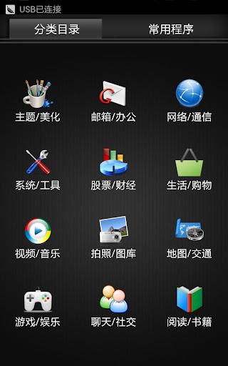 安卓程序分类