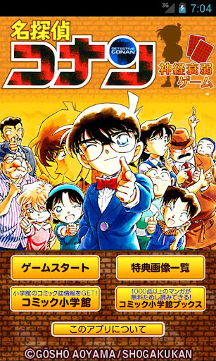名探偵コナン 神経衰弱ゲーム!