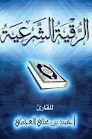 Screenshot of الرقية - الشيخ أحمد العجمي